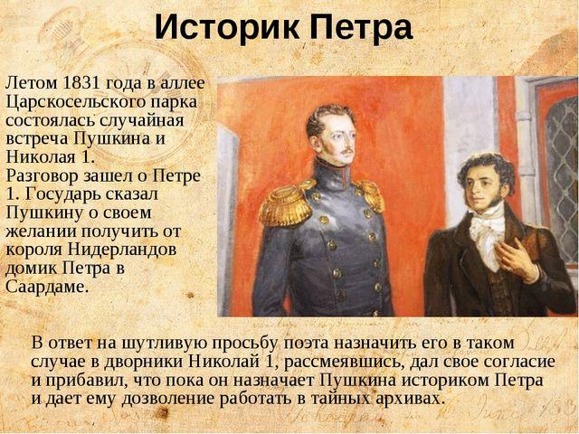 Историк Петра Летом 1831 года в аллее Царскосельского парка состоялась случай...