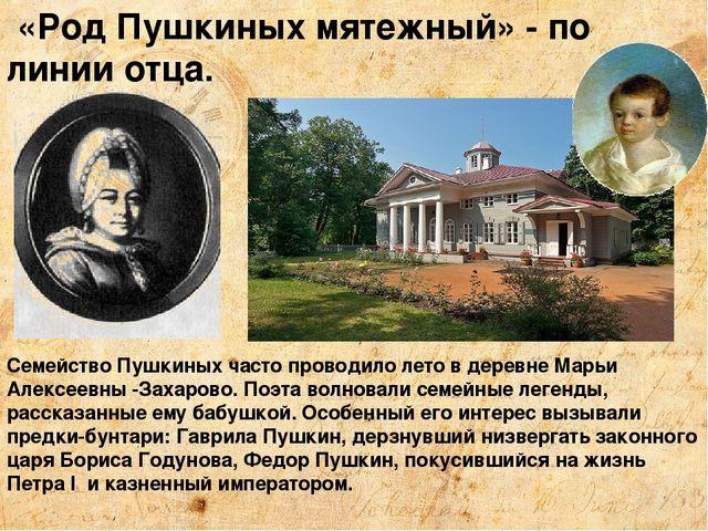 «Род Пушкиных мятежный» - по линии отца. Семейство Пушкиных часто проводило...