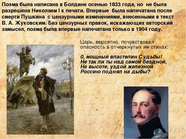Поэма была написана в Болдине осенью 1833 года, но не была разрешена Николаем...