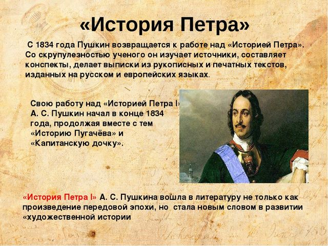 «История Петра» С 1834 года Пушкин возвращается к работе над «Историей Петра»...