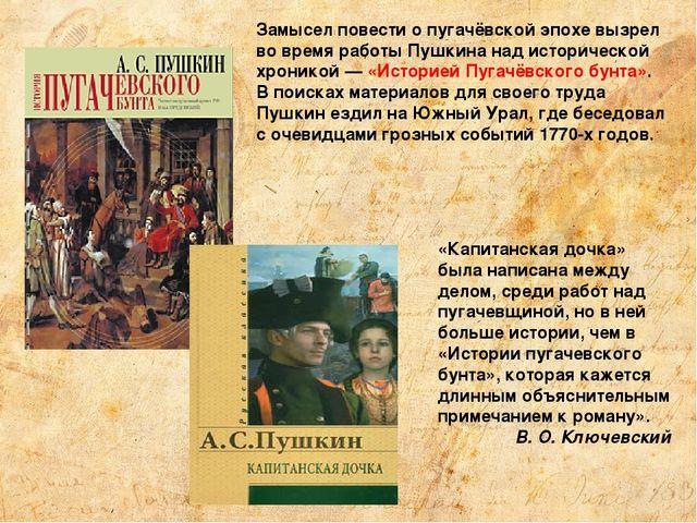 Замысел повести о пугачёвской эпохе вызрел во время работы Пушкина над истори...