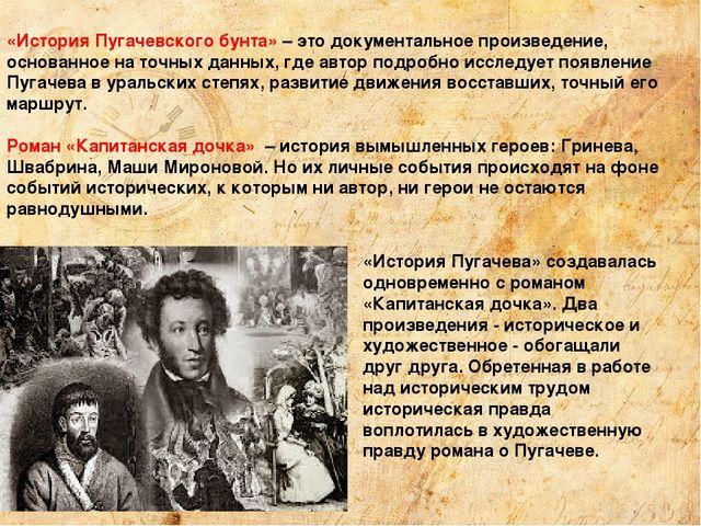 «История Пугачевского бунта» – это документальное произведение, основанное на...