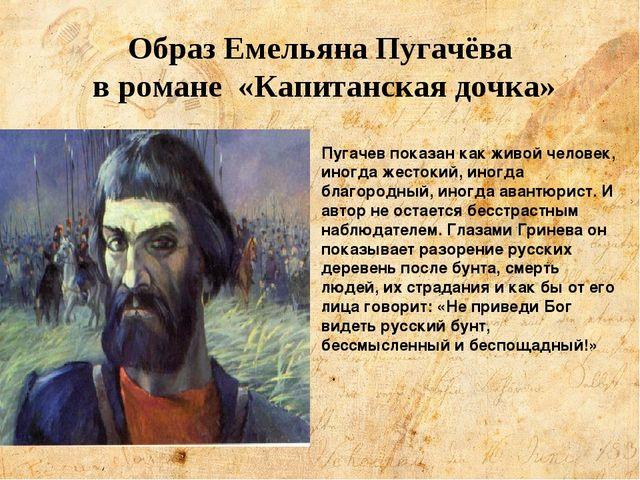 Пугачев показан как живой человек, иногда жестокий, иногда благородный, иногд...