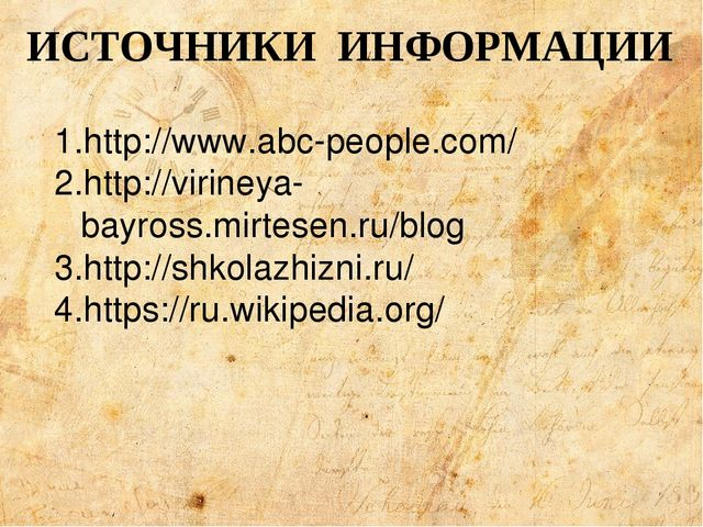 ИСТОЧНИКИ ИНФОРМАЦИИ http://www.abc-people.com/ http://virineya-bayross.mirte...