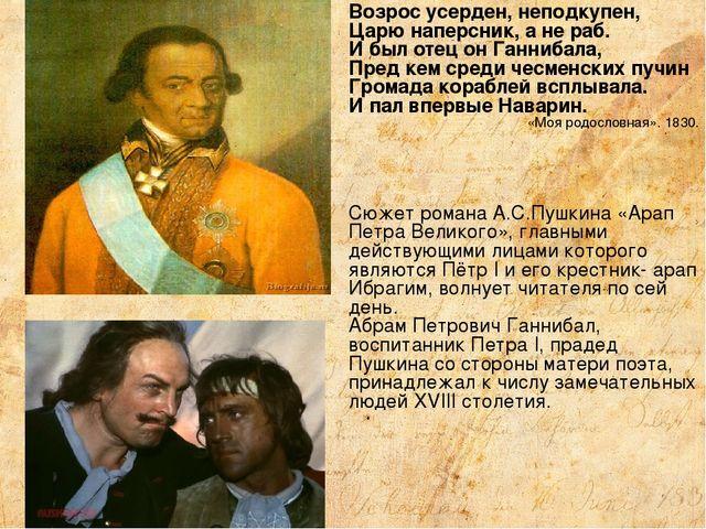 Возрос усерден, неподкупен, Царю наперсник, а не раб. И был отец он Ганнибала...