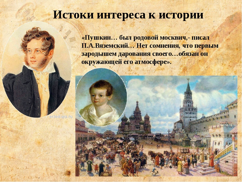 «Пушкин… был родовой москвич,- писал П.А.Вяземский… Нет сомнения, что первым...