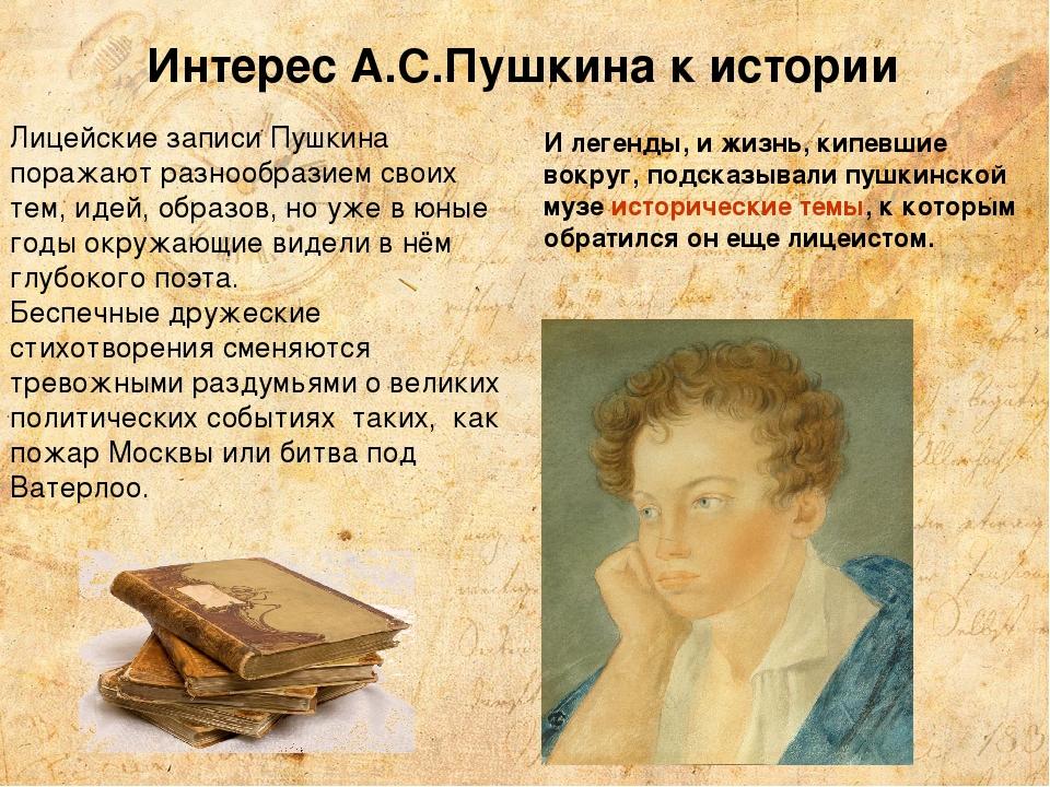 Лицейские записи Пушкина поражают разнообразием своих тем, идей, образов, но...