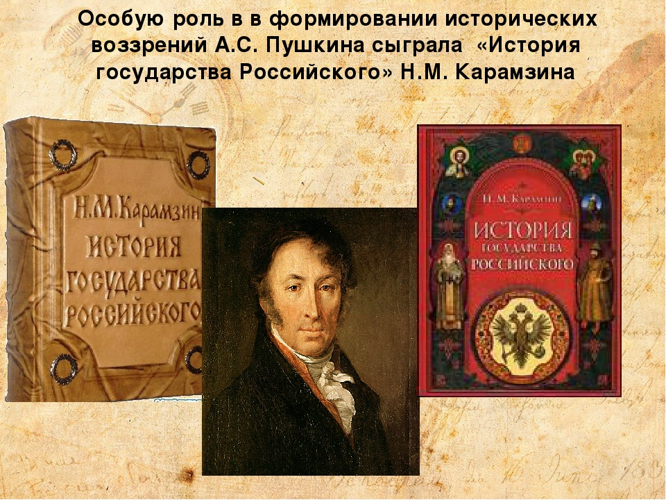 Особую роль в в формировании исторических воззрений А.С. Пушкина сыграла «Ис...