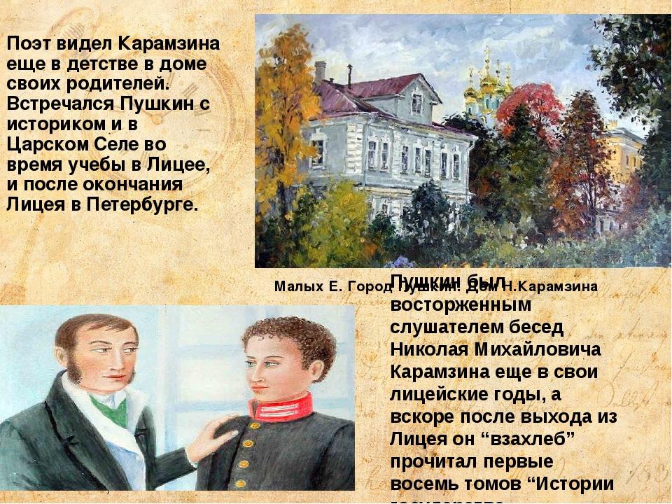 Малых Е. ГородПушкин. Дом Н.Карамзина Поэт видел Карамзина еще в детстве в д...