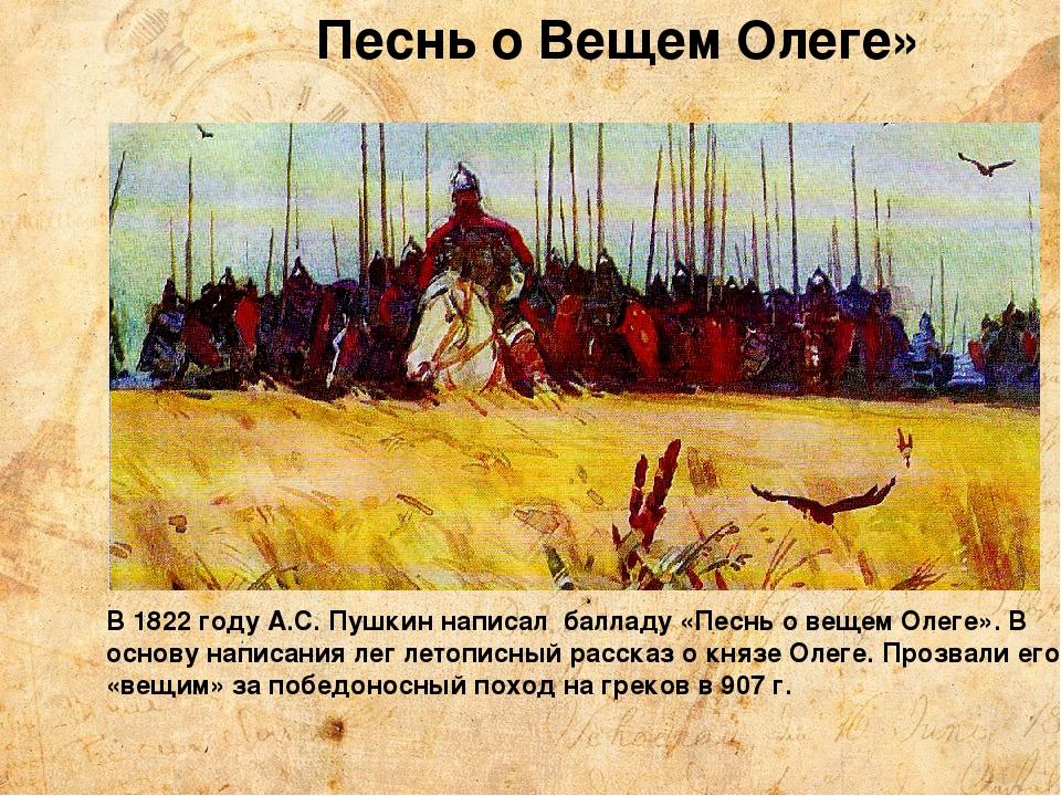 В 1822 году А.С.Пушкиннаписал балладу «Песнь о вещем Олеге». В основу напис...