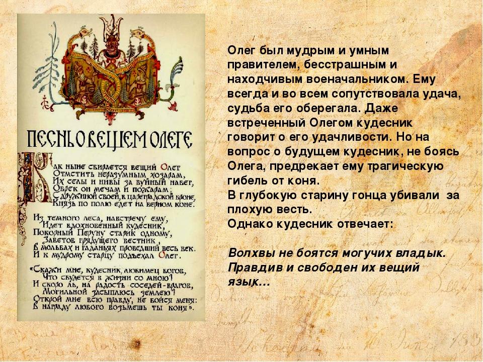 Олег был мудрым и умным правителем, бесстрашным и находчивым военачальником....