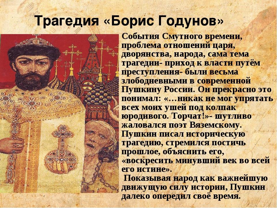 События Смутного времени, проблема отношений царя, дворянства, народа, сама...