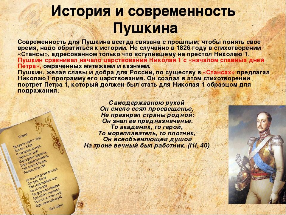 Современность для Пушкина всегда связана с прошлым; чтобы понять свое время,...