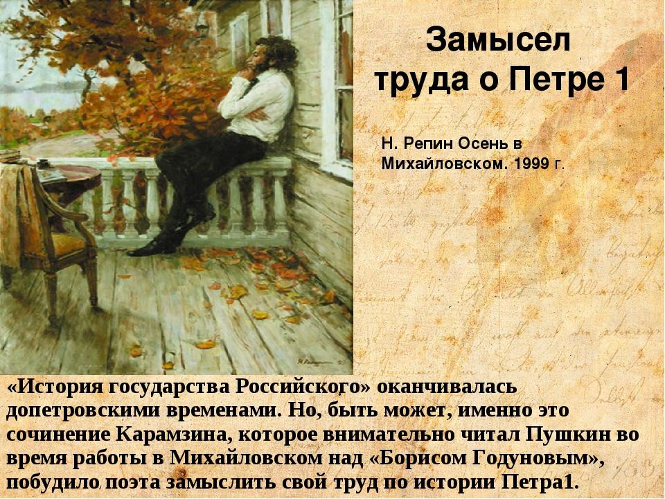 «История государства Российского» оканчивалась допетровскими временами. Но, б...