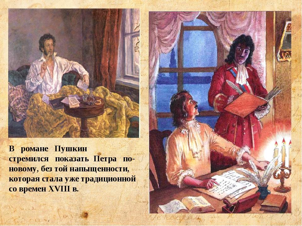 В романе Пушкин стремился показать Петра по-новому, без той напыще...