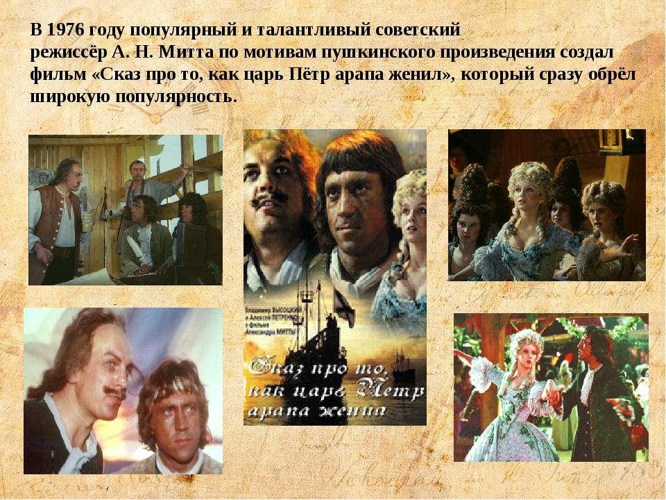 В 1976 году популярный и талантливый советский режиссёрА.Н.Миттапо мотива...