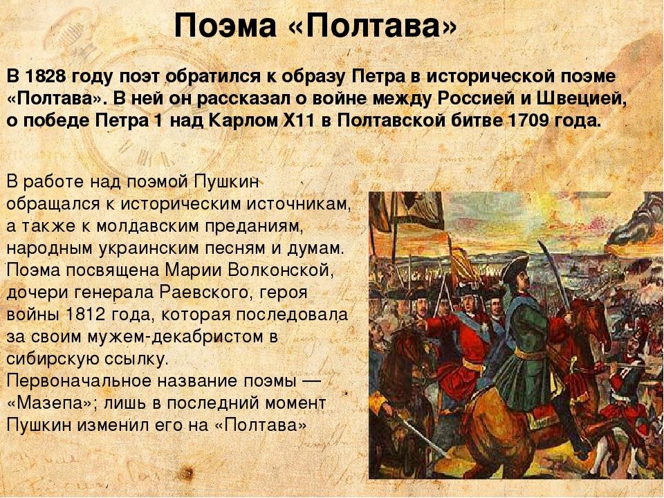 В 1828 году поэт обратился к образу Петра в исторической поэме «Полтава». В н...