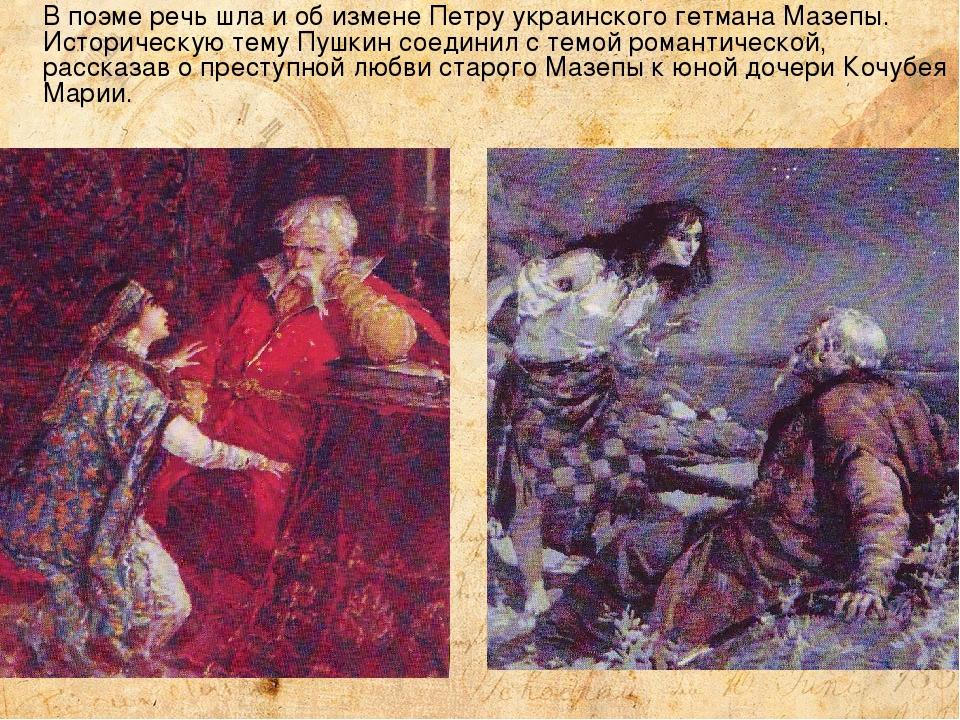 В поэме речь шла и об измене Петру украинского гетмана Мазепы. Историческую т...