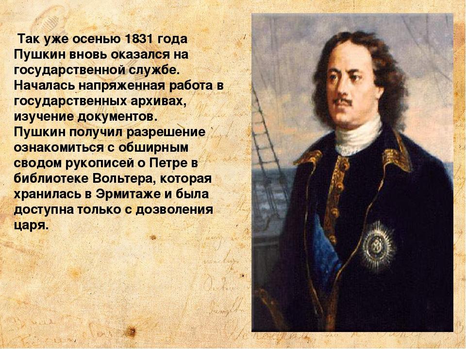 Так уже осенью 1831 года Пушкин вновь оказался на государственной службе. На...