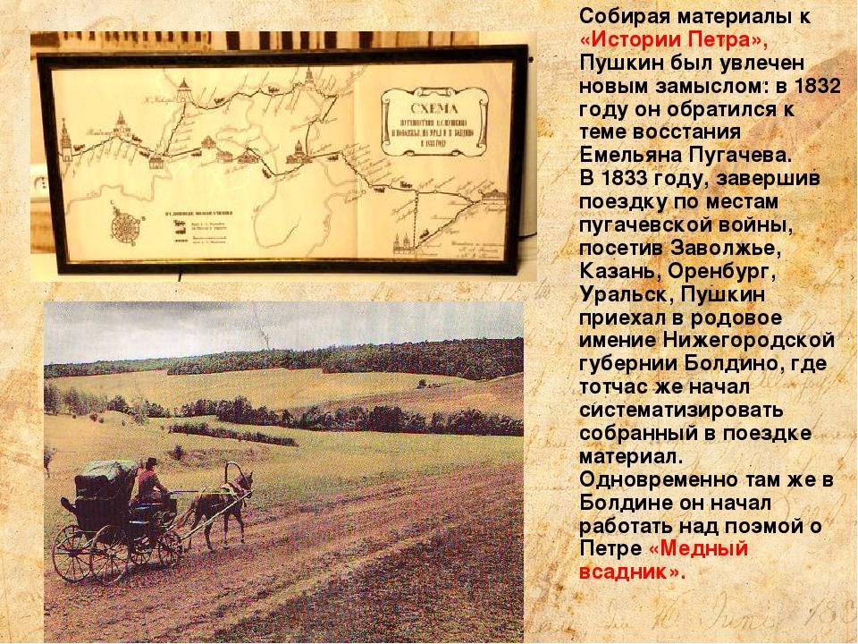 Собирая материалы к «Истории Петра», Пушкин был увлечен новым замыслом: в 183...