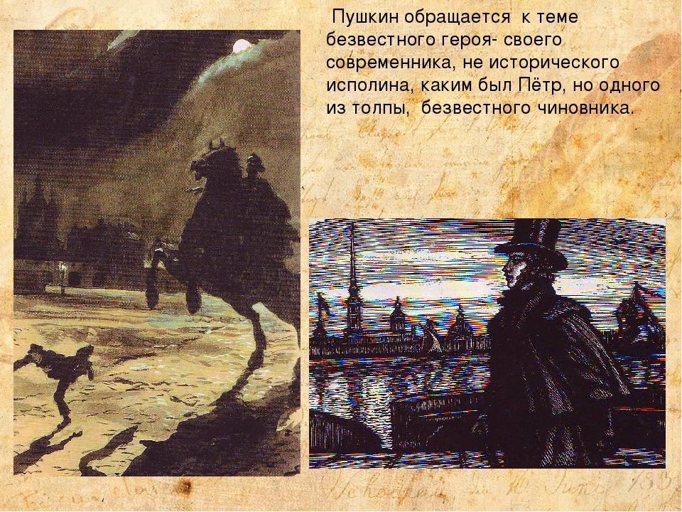 Пушкин обращается к теме безвестного героя- своего современника, не историче...