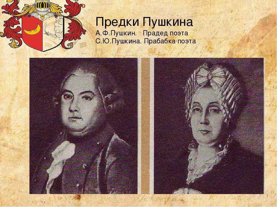 Предки Пушкина А.Ф.Пушкин. Прадед поэта С.Ю.Пушкина. Прабабка поэта
