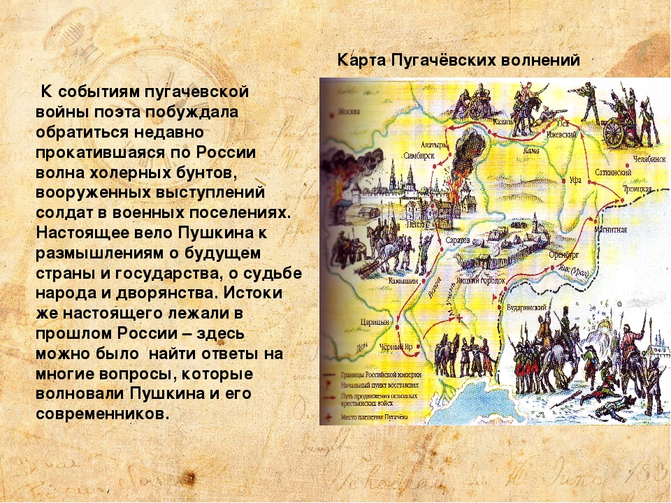 К событиям пугачевской войны поэта побуждала обратиться недавно прокатившаяс...
