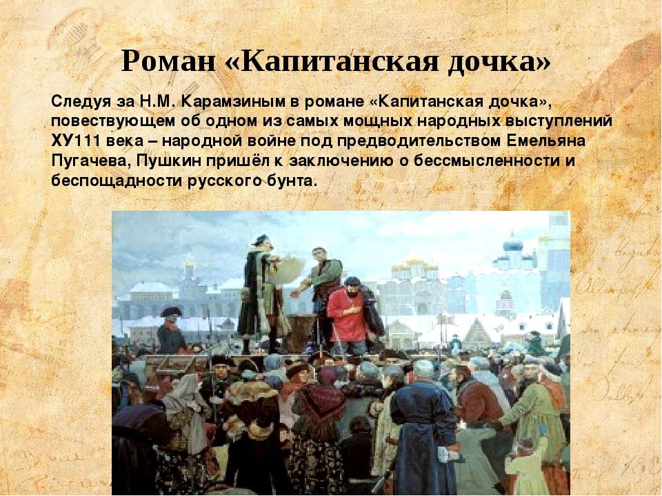 Роман «Капитанская дочка» Следуя за Н.М. Карамзиным в романе «Капитанская доч...