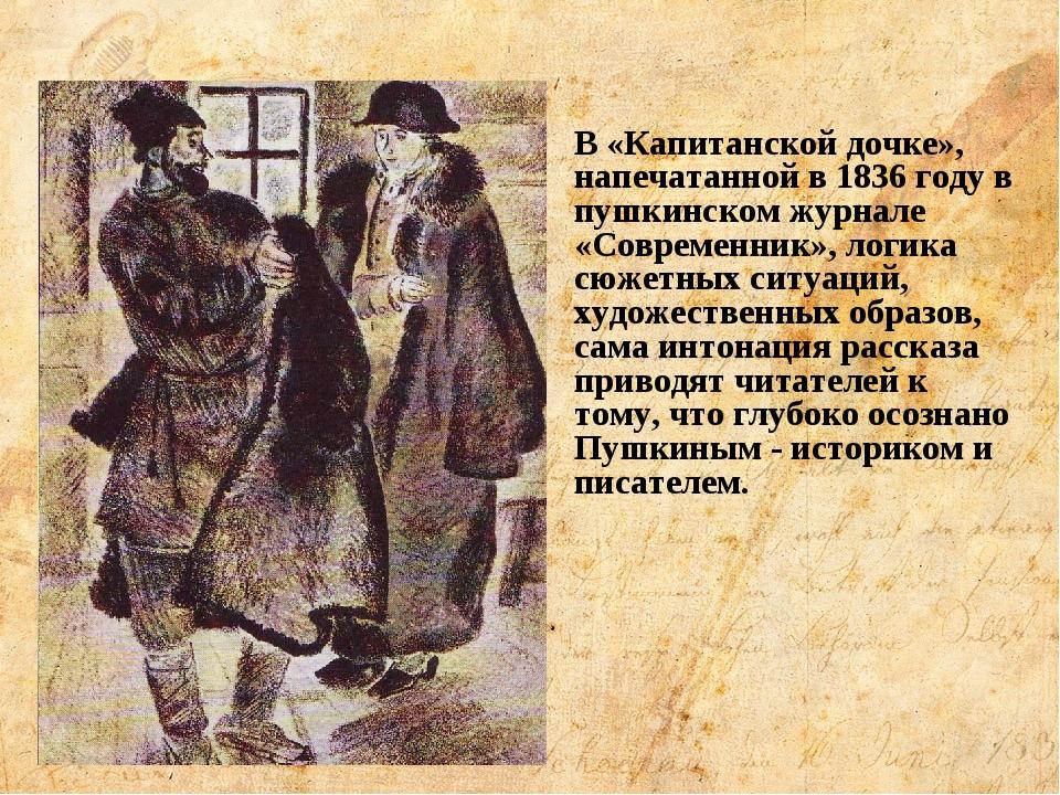 В «Капитанской дочке», напечатанной в 1836 году в пушкинском журнале «Совреме...