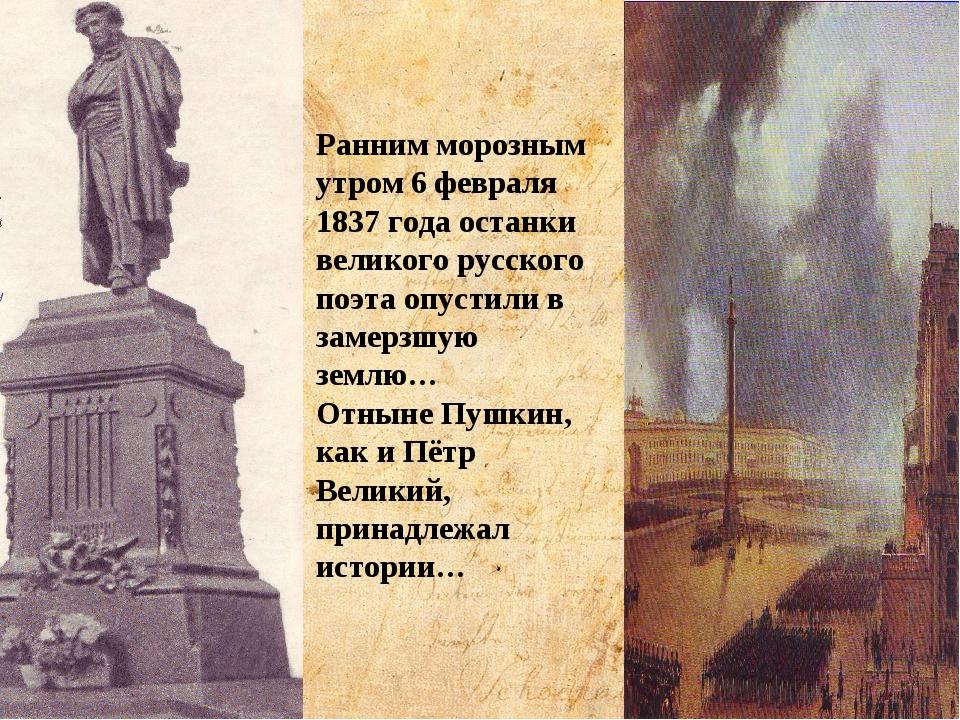 Ранним морозным утром 6 февраля 1837 года останки великого русского поэта опу...