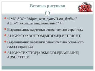 Вставка рисунков  Выравнивание картинки относительно страницы: ALIGN=TOP|BOTT