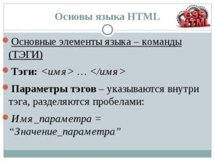 Основы языка HTML Основные элементы языка – команды (ТЭГИ) Тэги: …  Параметр
