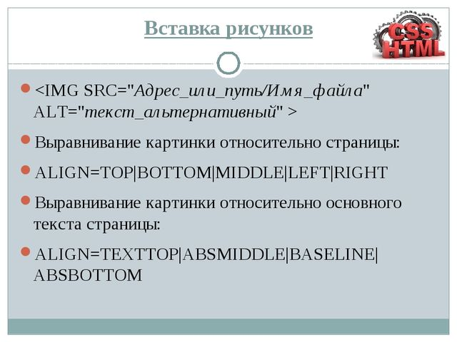 Вставка рисунков  Выравнивание картинки относительно страницы: ALIGN=TOP|BOTT...