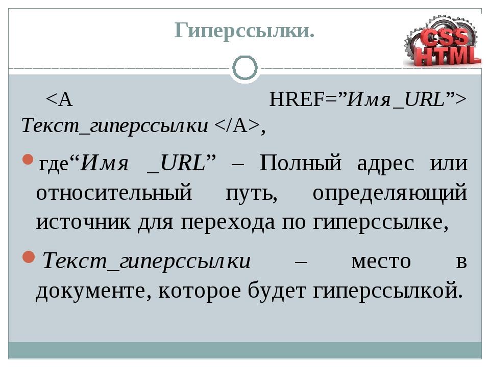 """Гиперссылки.  Текст_гиперссылки , где""""Имя _URL"""" – Полный адрес или относител..."""