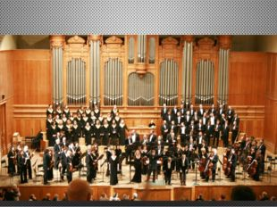 Орган в консерватории им. П. и. Чайковского