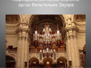 Кафедральный собор Берлина орган Вильгельма Зауэра