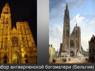 Собор антверпенской богоматери (Бельгия)