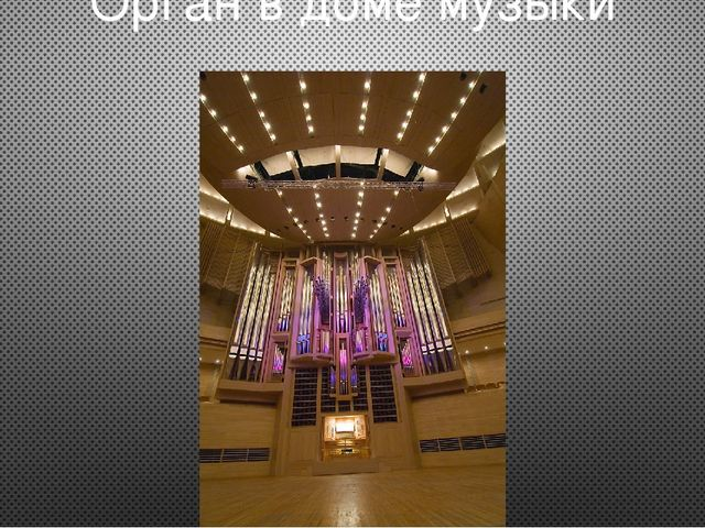 Орган в доме музыки