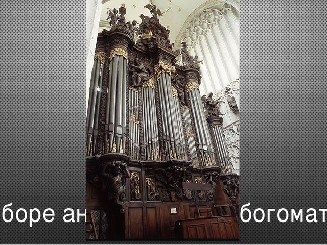 Орган в соборе антверпенской богоматери