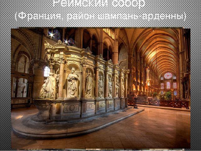 Реймский собор (Франция, район шампань-арденны)