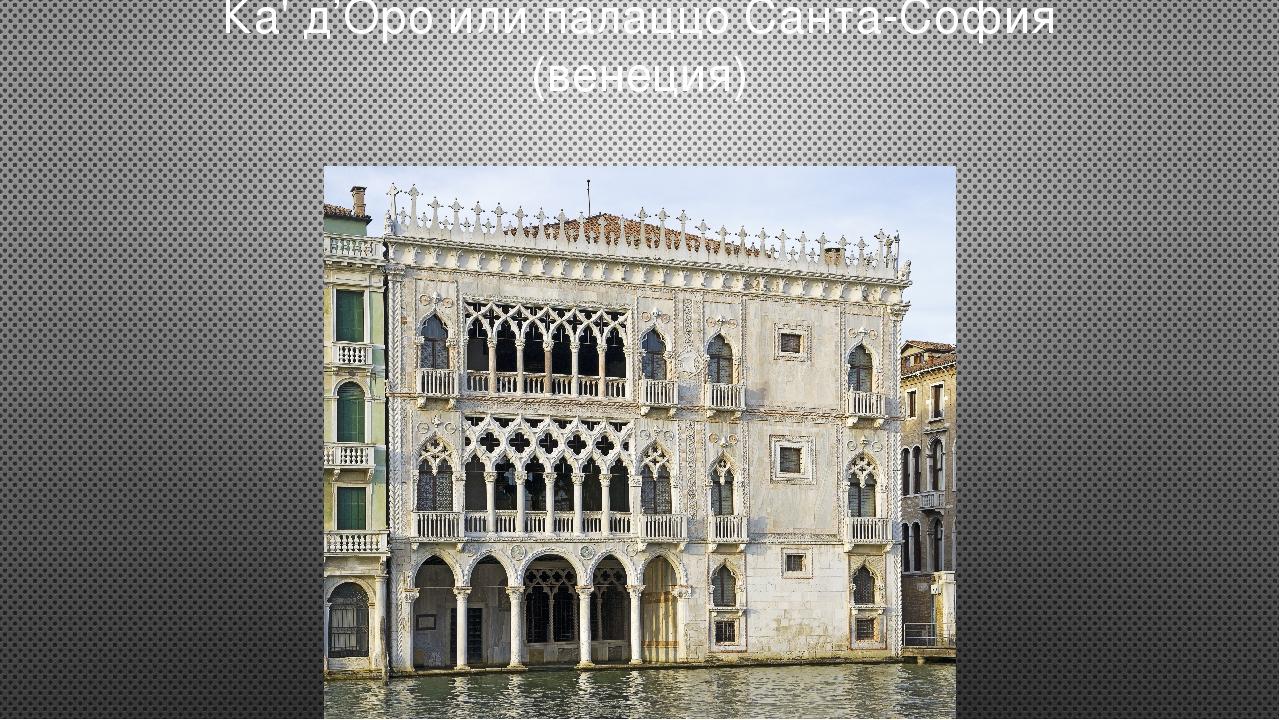 Ка' д'Оро илипалаццоСанта-София (венеция)