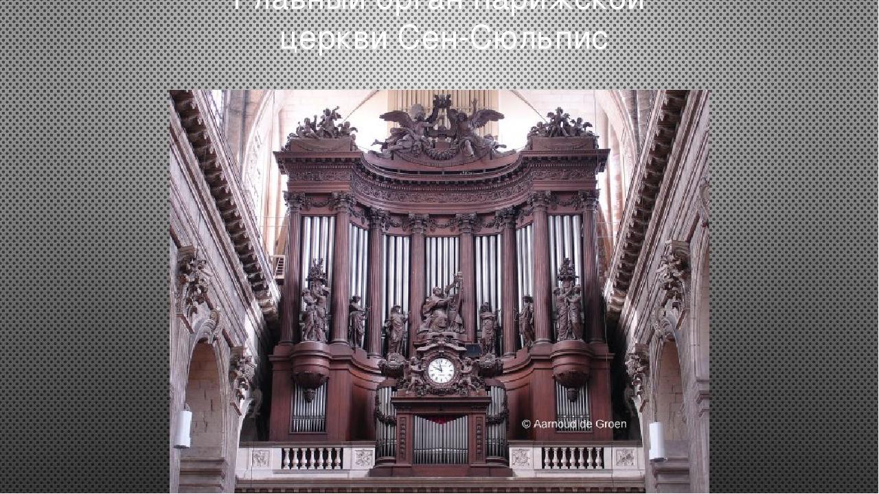 Главный орган парижской церкви Сен-Сюльпис