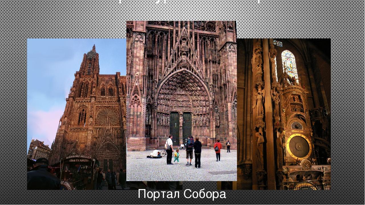 Страсбургский собор Портал Собора
