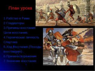 1.Рабство в Риме. 2 Гладиаторы. 3.Причины восстания. Цели восстания. 4 Героич