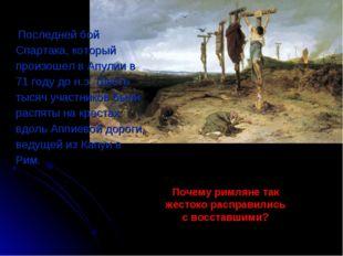 Последней бой Спартака, который произошел в Апулии в 71 году до н.э. Шесть т