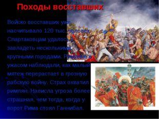 Войско восставших уже насчитывало 120 тыс. человек. Спартаковцам удалось завл
