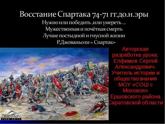 Авторская разработка урока: Елфимов Сергей Александрович. Учитель истории и о...