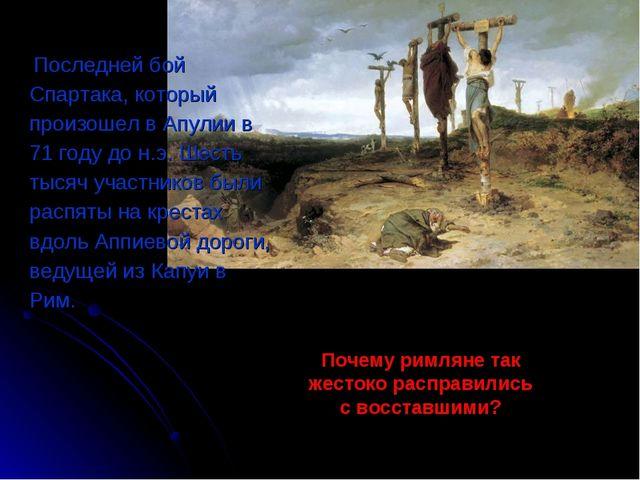 Последней бой Спартака, который произошел в Апулии в 71 году до н.э. Шесть т...