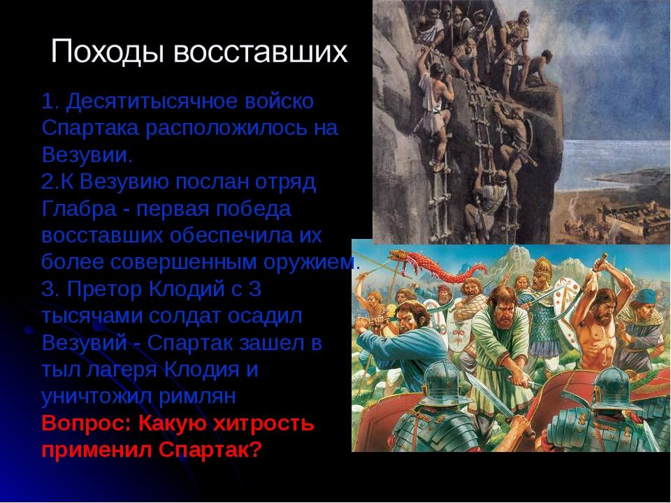 1. Десятитысячное войско Спартака расположилось на Везувии. 2.К Везувию посла...