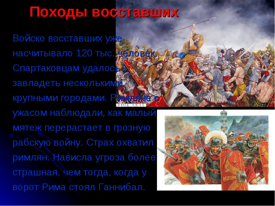 Войско восставших уже насчитывало 120 тыс. человек. Спартаковцам удалось завл...